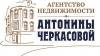Работа в АН А. Черкасовой