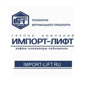 Работа в Импорт-Лифт