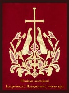 Работа в Воскресенский Новодевичий монастырь