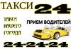 Работа в Служба такси 24