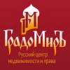 "Работа в Русский центр недвижимости и права ""Градомиръ"""
