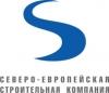Работа в Северо-Европейская строительная компания