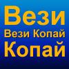 Работа в Вези-Копай
