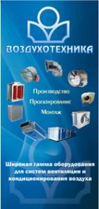 Вакансия в ВОЗДУХОТЕХНИКА в Москве