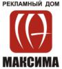 """Работа в Рекламный Дом """"Максима"""""""