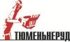 Работа в Тюменьнеруд