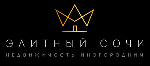 Вакансия в Элитный Сочи в Хабаровске