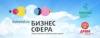 Вакансия в Инвестиционно-финансовая группа БизнесСфера в Сызрани