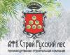 Работа в АФК Строй Русский Лес