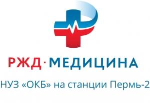 Вакансия в Отделенческая клиническая больница на ст.Пермь-2 ОАО РЖД в Березниках