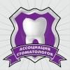 Работа в Ассоциация стоматологов Санкт-Петербурга