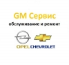 Работа в GM Сервис
