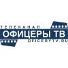 """Работа в Телеканал """"ОФИЦЕРЫ ТВ"""""""