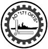 Работа в 171 отдельное конструкторско-технологическое бюро