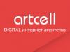 Работа в ARTCELL