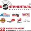 Работа в Медиахолдинг Радио Континенталь