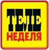 Работа в Теленеделя Казань