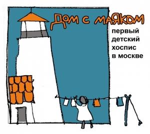 """Работа в Детский хоспис """"Дом с маяком"""""""
