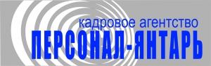 """Работа в """"Агентство """"Персонал-Янтарь"""""""