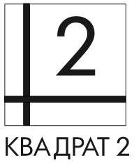 Логотип компании Квадрат2