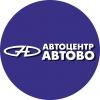 Работа в Автоцентр Автово