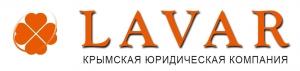 Работа в ЛАВАР Крымская Юридическая Компания