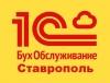 Работа в 1С-БухОбслуживание. Ставрополь