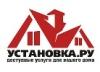 Работа в Установка.ру