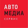 Работа в АвтоМедиа-Сервис
