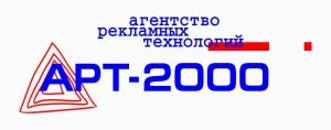 Работа в АРТ-2000