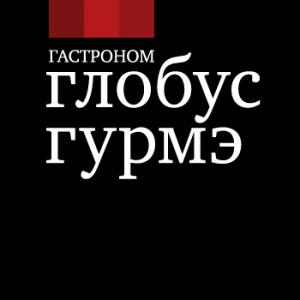 Вакансия в Глобус Гурмэ в Москве
