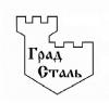 """Работа в """"Производственный комплекс """"Град Сталь"""""""