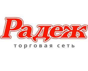 Вакансия в Радеж в Котельниково