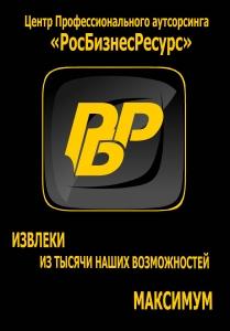 Работа в РосБизнесРесурс
