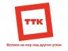 Работа в Компания ТрансТелеКом Регион Оренбург
