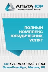 """Работа в Юридический центр """"Альта-Юр"""""""