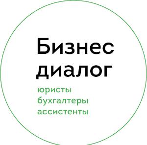 Работа в Бизнес Диалог, Юридическо-бухгалтерская компания