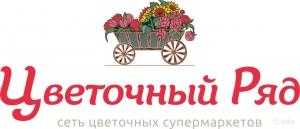Вакансия в Цветочный Ряд в Москве