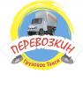 Работа в Грузовое такси «ПЕРЕВОЗКИН»