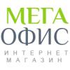Работа в МЕГА ОФИС
