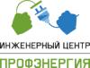 """Работа в Инженерный центр """"ПрофЭнергия"""""""