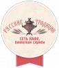 Работа в Русские Традиции