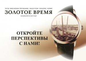 Вакансия в Золотое Время - Восток в Хабаровске