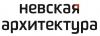 Работа в Невская архитектура