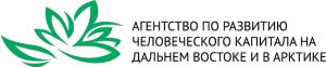 Работа в Агентство по развитию человеческого капитала на Дальнем Востоке