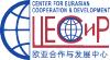 Логотип компании Центр Евразийского сотрудничества и развития
