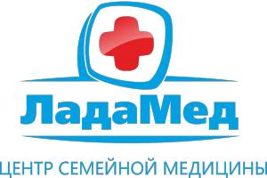 """Работа в Центр семейной медицины """"ЛадаМед"""""""