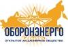 Работа в Оборонэнерго РЭС Волгоградский