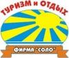 """Работа в Туриз и отдых """"СОЛО"""""""
