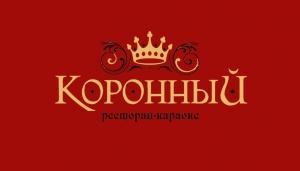 """Работа в Ресторан """"Коронный"""""""